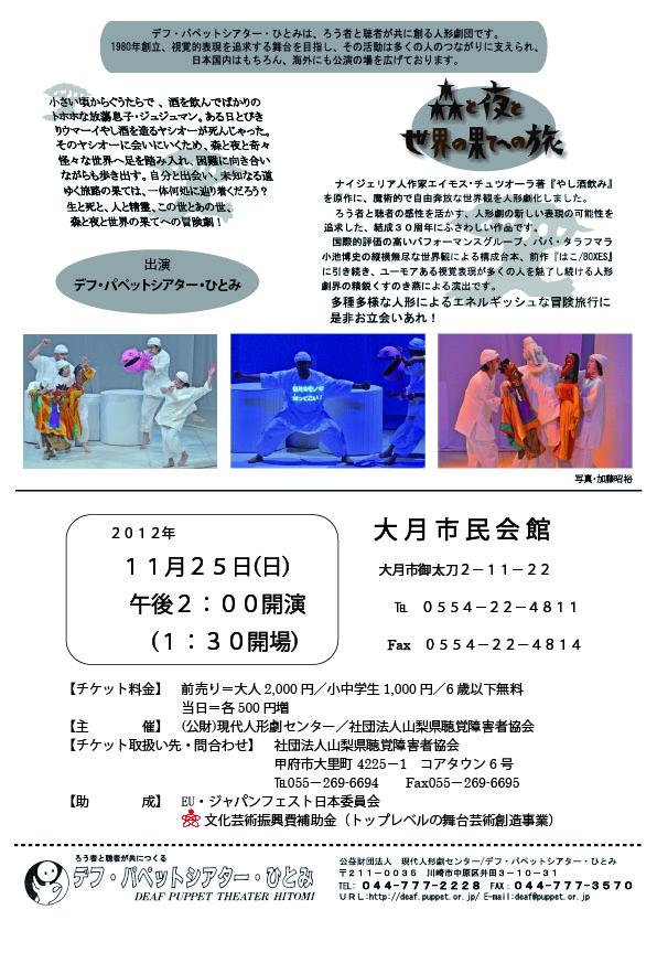 大月公演.jpg
